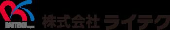 株式会社ライテク
